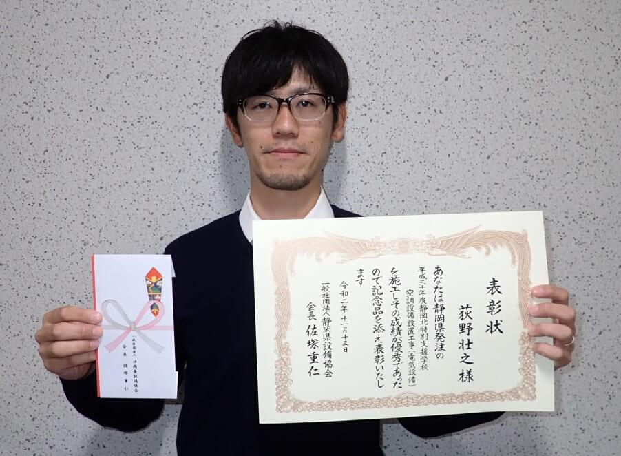 静岡県設備協会から表彰を受けました!