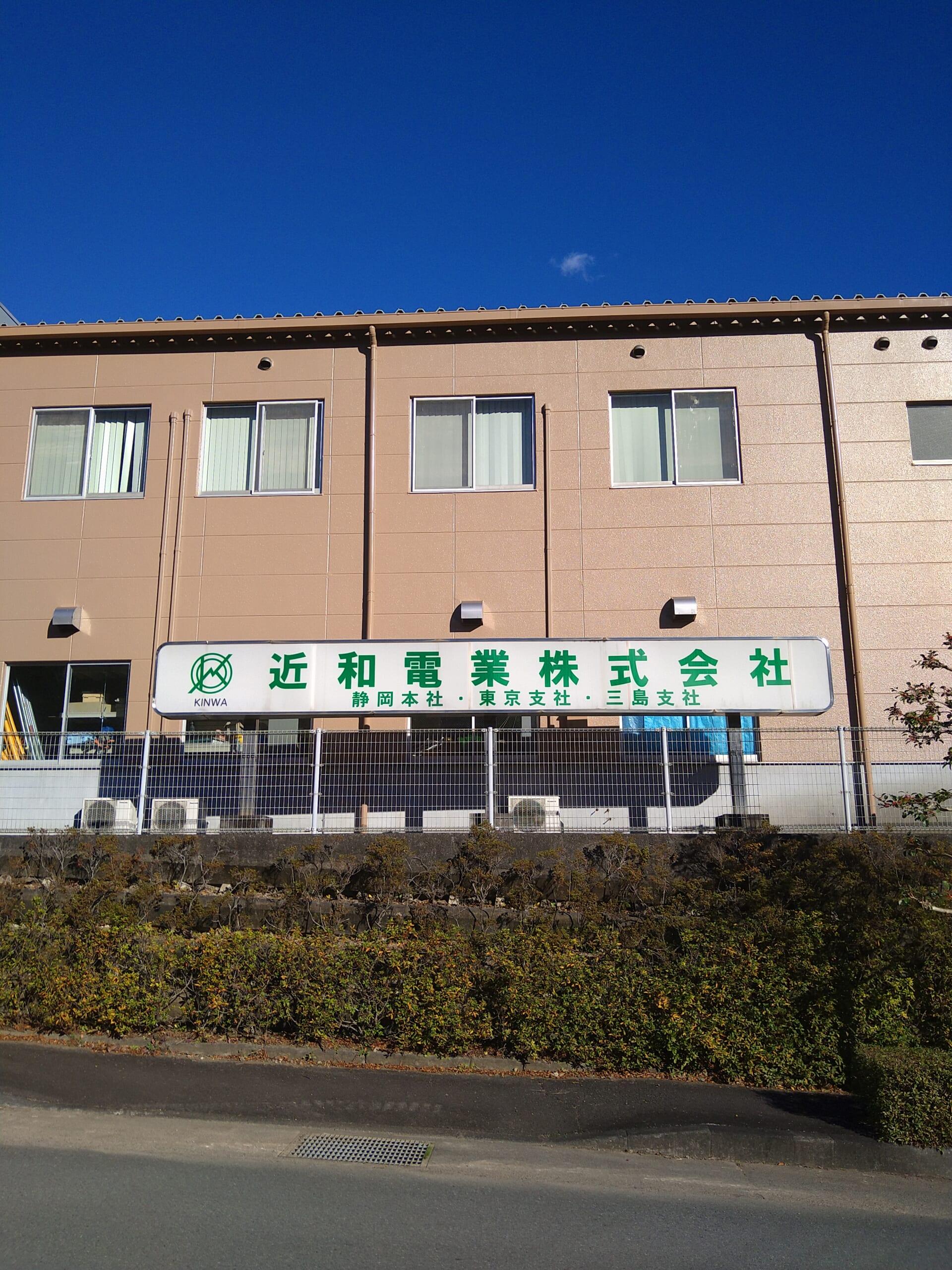 三島支社の外壁塗装工事終わりました。