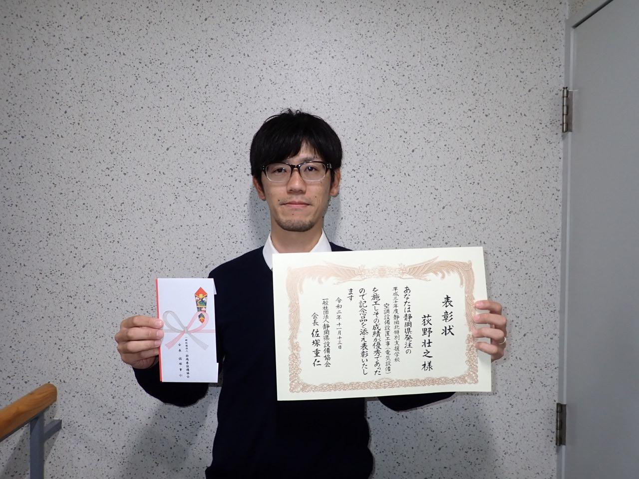 静岡県設備協会より表彰